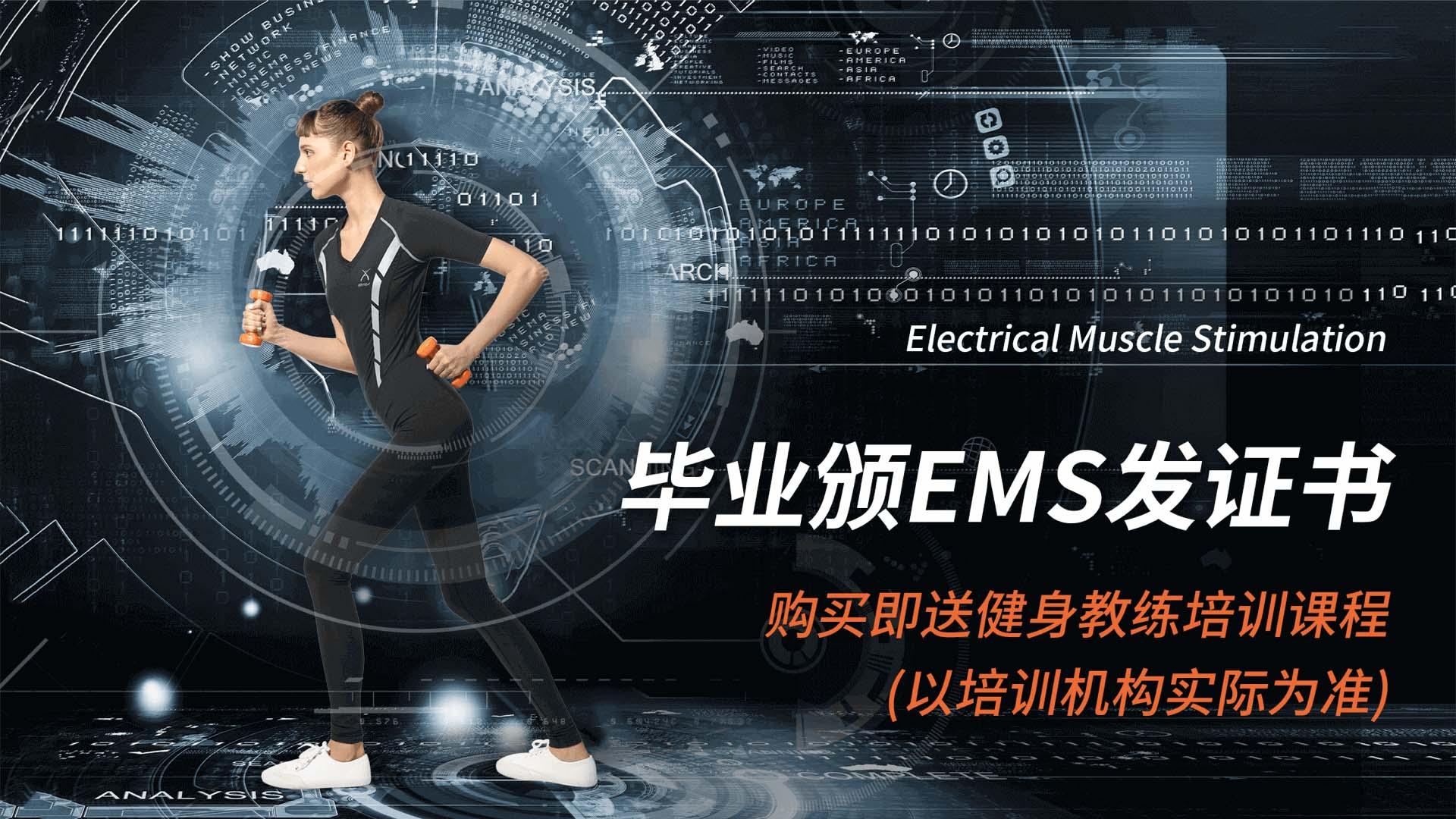 EMS健身教练认证课程,赠送EMS智能健身衣