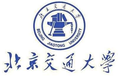 【北京交通大学】专升本